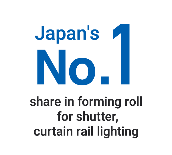 Japan's No.1 share in forming rolls for shutter, curtain rail lighting